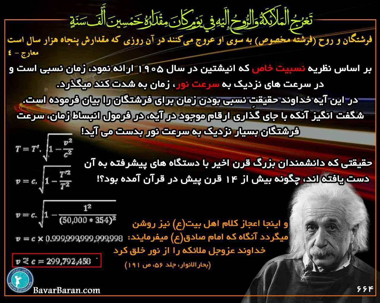 سرعت نور در قرآن - همیار فیزیک