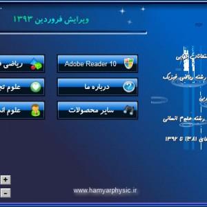 نمای صفحه اصلی