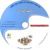 hamyarphysic_CD
