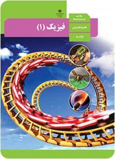 دانلود کتاب فیزیک(1) پایه دهم رشته تجربی سال تحصیلی 96-95