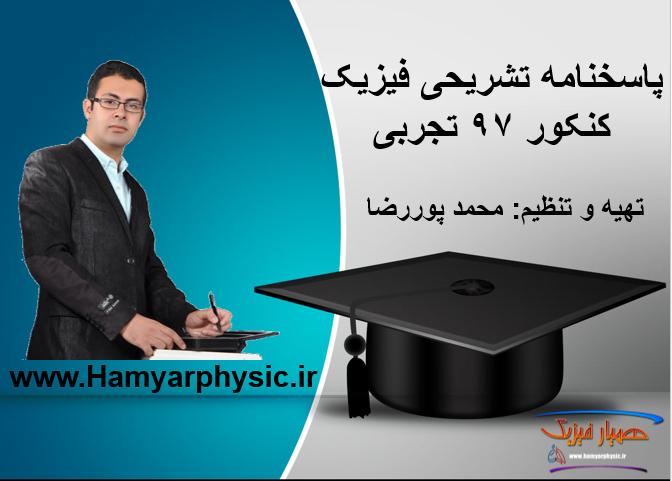 پاسخنامه کاملا تشریحی فیزیک ۹۷ رشته تجربی