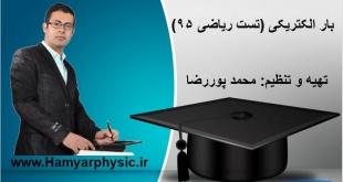 جلسه 6 فیزیک یازدهم - بار الکتریکی (تست ریاضی 95)