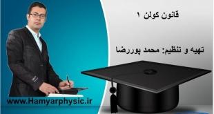 جلسه 7 فیزیک یازدهم - قانون کولن 1
