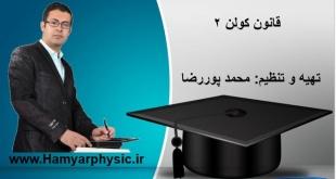 جلسه 8 فیزیک یازدهم - قانون کولن 2