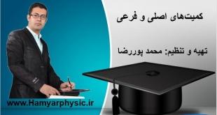 جلسه 7 فیزیک دهم - کمیتهای اصلی و فرعی