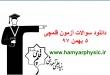 دانلود سوالات آزمون قلمچی 5 بهمن 97