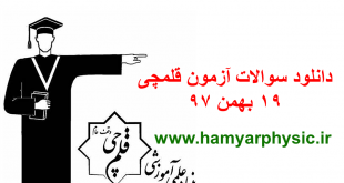 دانلود سوالات آزمون قلمچی 19 بهمن 97