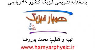 پاسخنامه تشریحی فیزیک کنکور 98 ریاضی - محمد پوررضا