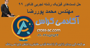پاسخنامه تشریحی فیزیک رشته تجربی کنکور ۹۹