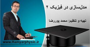 جلسه 4 فیزیک دهم - مدل سازی در فیزیک 2