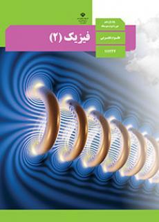 کتاب فیزیک (2) پایه یازدهم رشته تجربی سال تحصیلی 98-97