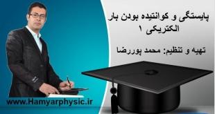 جلسه 4 فیزیک یازدهم - پایستگی و کوانتیده بودن بار الکتریکی 1