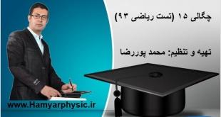 جلسه 43 فیزیک دهم- چگالی 15 (تست ریاضی 93)