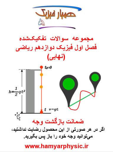 سوالات تفکیکشده فصل اول فیزیک دوازدهم ریاضی (نهایی) 1